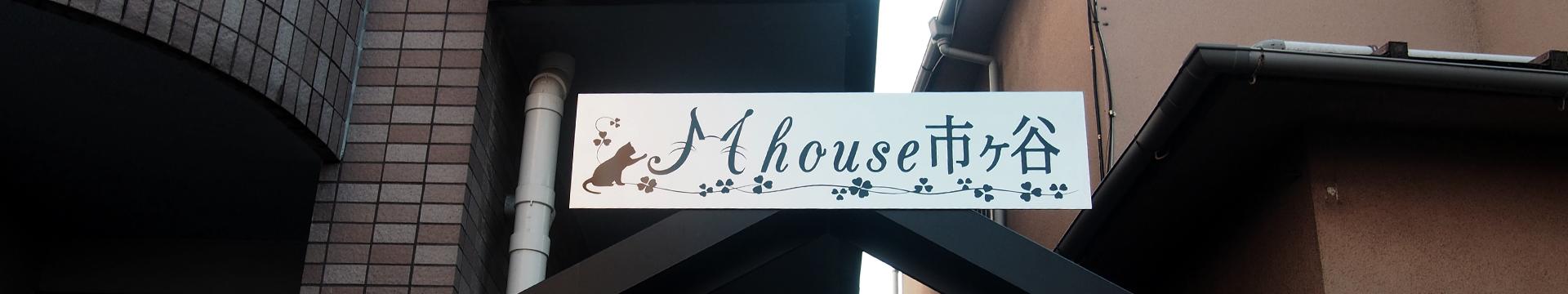 Mhouse 市ヶ谷