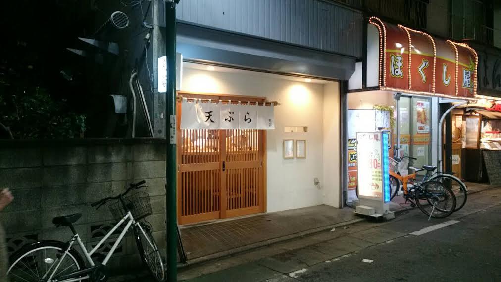 天ぷら「若竹」