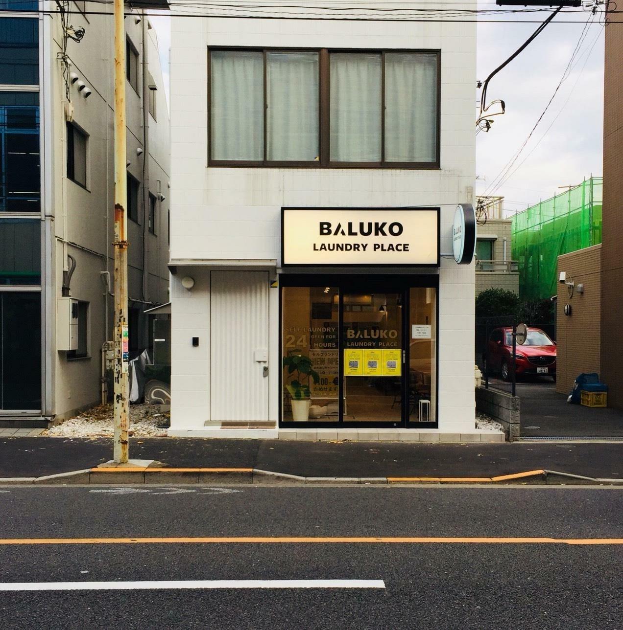 正面から見た24時間営業のコインランドリー「BALUKO鷺宮」