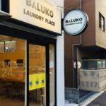 BALUKOコインランドリー開店「Mhouse鷺宮二丁目店舗」