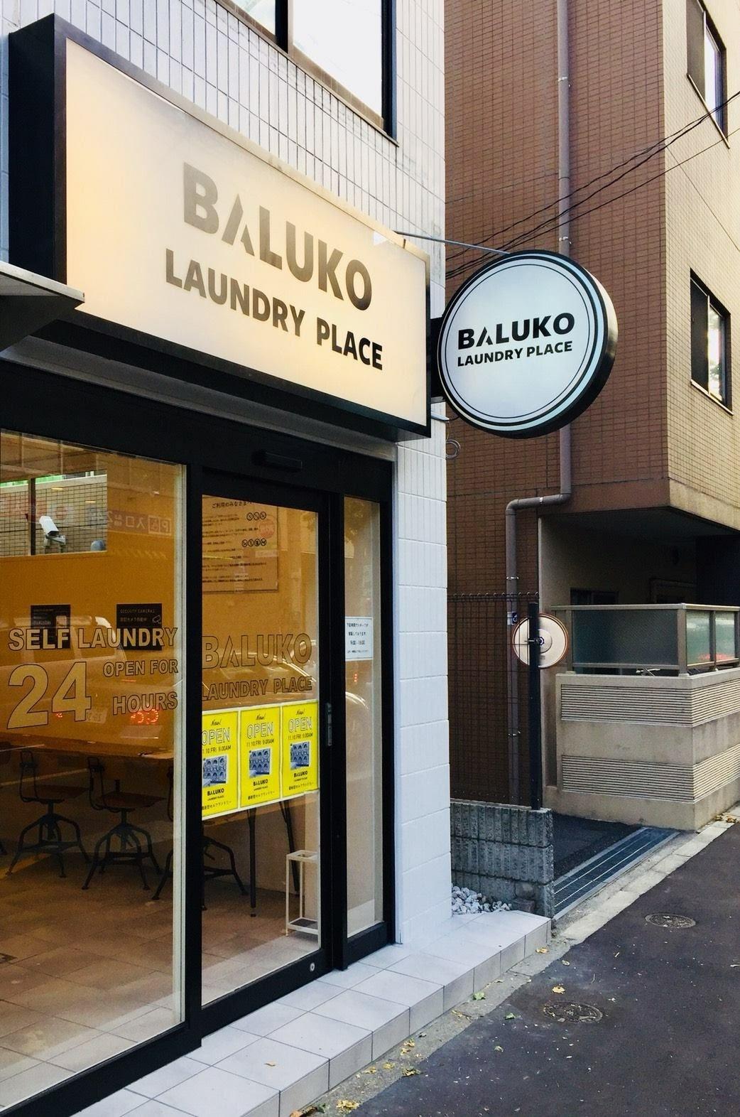 24時間営業のコインランドリー「BALUKO鷺宮」