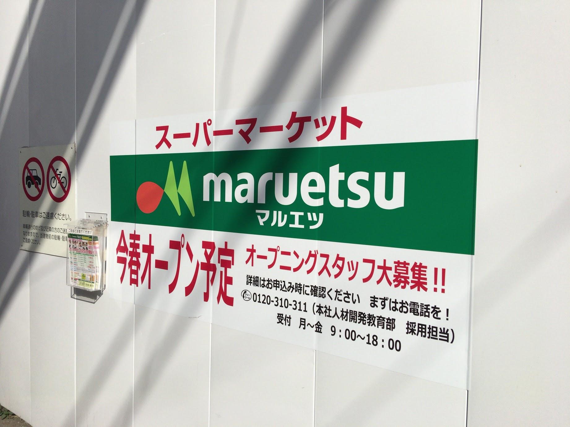 「都立de集う」の最寄り駅に24時間営業マルエツが開店