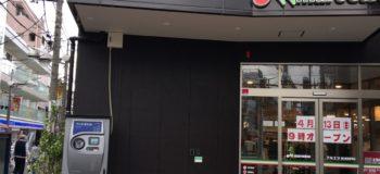 180413マルエツ開店「東京都内個室タイプの女性専用シェアハウス【都立de集う】」