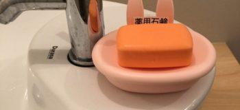 コロナ対策の薬用石鹸