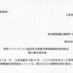 決定通知書(新型コロナウイルス感染症対策雇用環境整備促進奨励金)