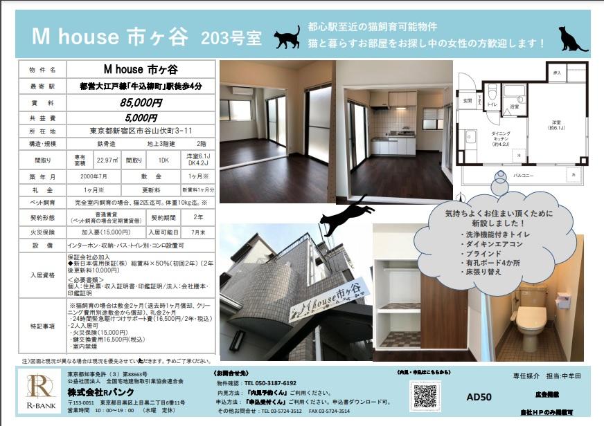 猫OKペット可賃貸「Mhouse市ヶ谷」203号室の募集を開始いたします。